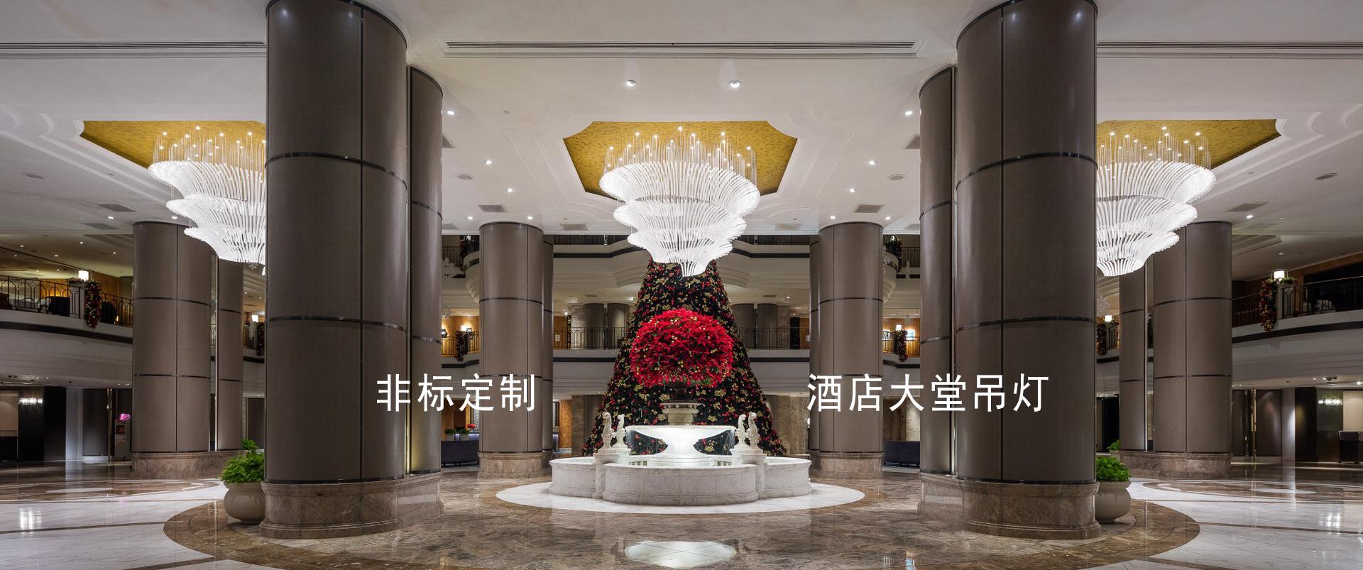 高档酒店灯具