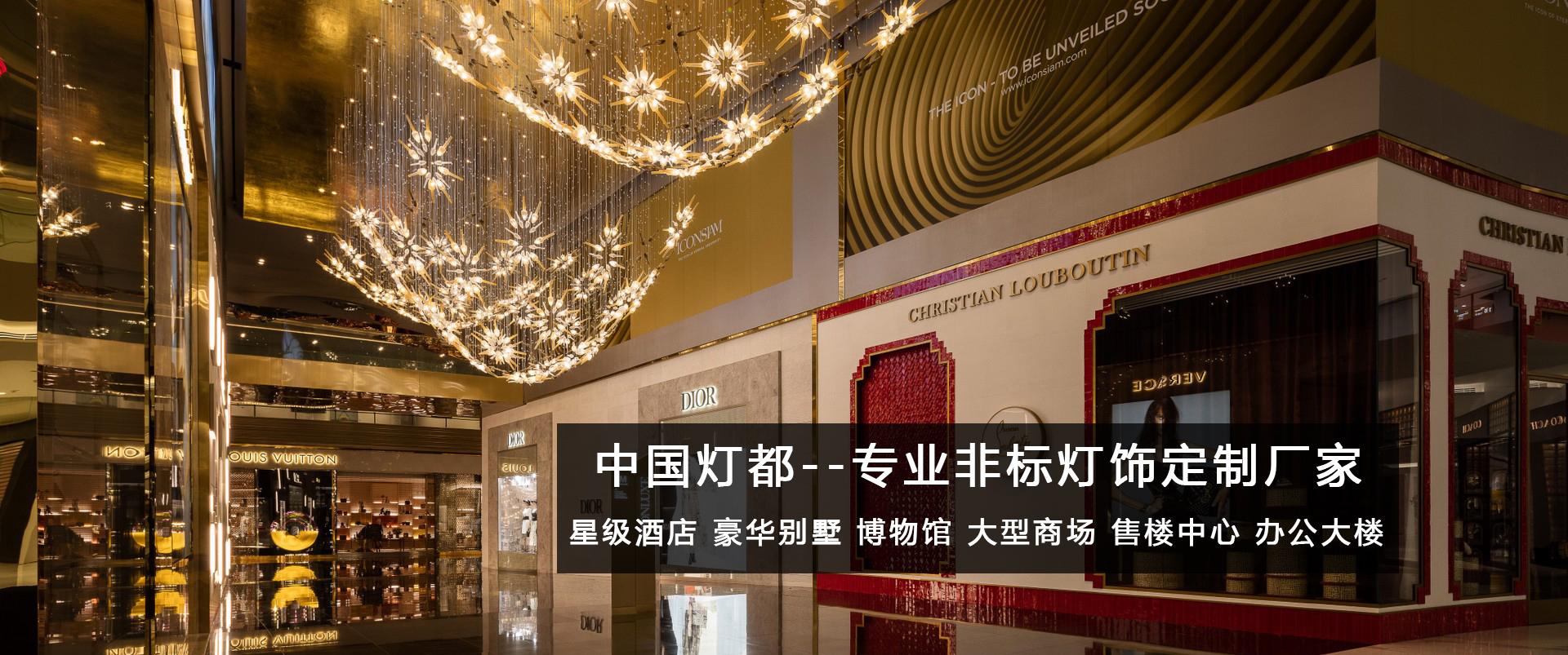大型商圈灯饰